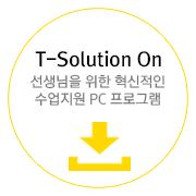 T-solution On