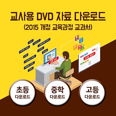 교사용 DVD 자료 다운로드